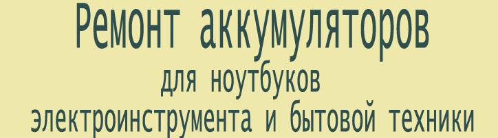 АКБ Ремонт аккумулятора